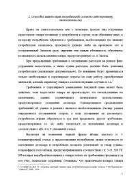 Порядок обжалования нарушений прав потребителей Реферат Реферат Порядок обжалования нарушений прав потребителей 6
