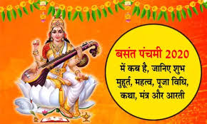 In this video we will tell you about basant panchami festival 2020 saraswati pooja date time 2020 how to worship of goddess. Basant Panchami 2020 Date Time Muhurat Basant Panchami Kab Hai 2020 Saraswati Puja Vidhi Saraswati Mantra Basant Panchami Katha Basant Panchami 2020 Date बस त प चम कब ह 2020 म सरस वत