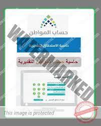 استعلام حساب المواطن برقم الهوية|| تعرف على كيفية استعلام حساب المواطن برقم  الهوية و - دليل الوطن