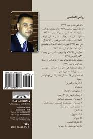The Destiny: Novel (Arabic Edition): AL kadi, MR Riyad mahmood ...