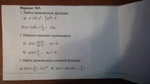 помогите решить контрольную работу Учеба и наука Математика помогите решить контрольную работу