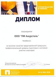 Компания Ажурсталь награждена дипломом за высокое качество  permdiplom2016 jpg