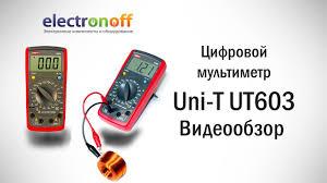 Цифровой <b>мультиметр Uni-T UT603</b>. Видеообзор - YouTube