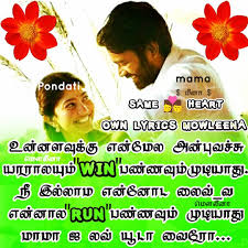 At Mowleenaquotes Own Lyrics For Mowleena Tamilquotes