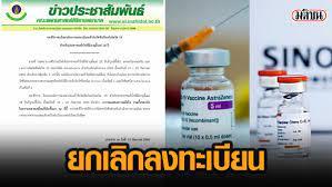 ด่วน! ศิริราชเลิกลงทะเบียนฉีดแอสตร้าเข็มแรก เหตุไม่ตรงกับนโยบายวัคซีน ไขว้ของสธ.