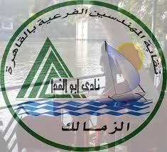 الصفحة الرسمية لنادي نقابة المهندسين الفرعية بالقاهرة / أبوالفدا - الزمالك  - Home
