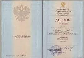 diplom Юридическая компания ЮрАссистент Диплом МФЮА