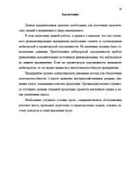 Отчет по преддипломной практике в зао связной Отчеты по практике образцы готовых работ