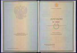 Купить диплом менеджера в Москве Диплом о высшем образовании специалиста 2004 2009