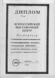 ИНФОРМИКА Дипломы Диплом ВВЦ за разработку Информационно аналитического комплекса Образование России