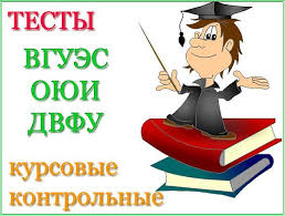 Тесты СИТО ВГУЭС ДВФУ ответы Дипломные курсовые контрольные  Дипломные курсовые контрольные работы во Владивостоке