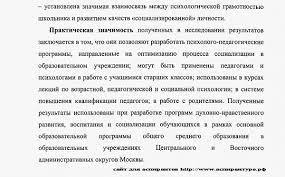 Аспирантура рф теоретическая значимость Педагогическая  практическая значимость исследования Педагогическая психология