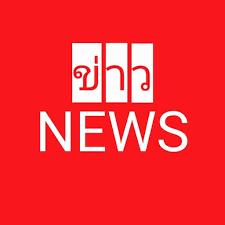 ข่าวสด ออนไลน์-News - Home