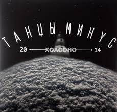 <b>Танцы минус</b>. <b>Холодно</b> (LP) — купить в интернет-магазине OZON ...