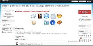 Дистанционное обучение колледж обучение классов переводом  В колледже широко используются интернет технологии для дистанционного обучения Дистанционное образование в колледже превосходный шанс получить диплом