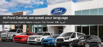 ford lincoln gabriel montreal english français español հայերեն türk русский