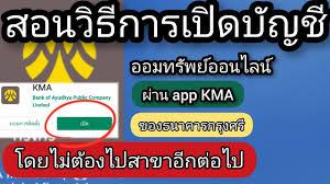 วิธีการเปิดบัญชีออมทรัพย์ ออนไลน์ ธนาคารกรุงศรี ผ่านแอพฯ KMA - YouTube