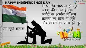 essay on independence day in hindi college paper academic  essay on independence day in hindi