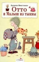 <b>Ауликки Миеттинен</b> – биография, книги, отзывы, цитаты
