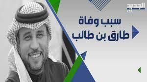 وفـ اة الاعلامي طارق بن طالب تحدث صـ دمة في الوسط الرياضي السعودي - YouTube