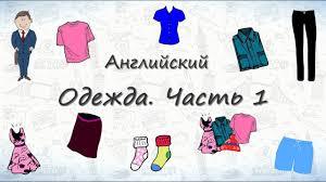 Одежда на английском. Часть 1 - YouTube