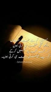 Pin By Se Hali Swi Kan On Rekhtayurdu Ishq Poetry Quotes