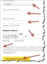 Создать почту на Яндексе yandexe1