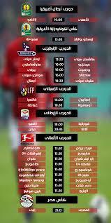 مواعيد مباريات اليوم السبت 13 مايو