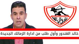 اخبار الزمالك اليوم | خالد الغندور واول طلب من ادارة الزمالك الجديدة -  YouTube