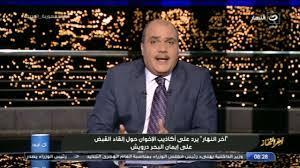 الباز يكشف حقيقة القبض على إيمان البحر درويش ويوجه رسالة قوية له على الهواء  - YouTube