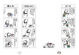 人気マンガパンダと犬の公式ゲームアプリが配信スタート Iphone