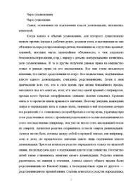 Правоотношения родителей и детей Отцовская власть в Древнем Риме  Курсовая Правоотношения родителей и детей Отцовская власть в Древнем Риме 5
