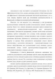 Написание магистерской диссертации на заказ быстро и недорого  Пример странички Введение в магистерской на заказ написание магистерских диссертаций
