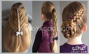 تسريحات شعر للاطفال2020احدث تسريحات اطفال للشعر الطويل2020