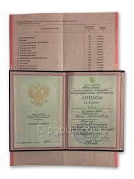 Купить диплом Московского медицинского колледжа при ЦКБ им Н А  Диплом об окончании Московского медицинского колледжа при ЦКБ им Н А Семашко с 1997 по 2003 года