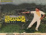 Sharada Jailupakshi Movie
