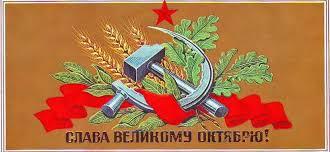 Картинки по запросу великая октябрьская революция