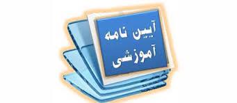 دانلود آیین نامه آموزشی حوزه های علمیه خواهران