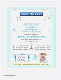 birthday invitation in marathi 1st birthday invitation wording mounttaishanfo of