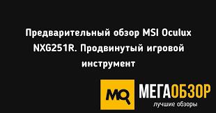 Предварительный обзор <b>MSI Oculux</b> NXG251R. Продвинутый ...