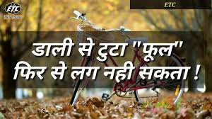 Life Quotes Whatsapp Status Video Good Morning Status Life