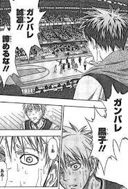 黒子のバスケ漫画の最終回ネタバレひどい戦況逆転キテレツ技だ