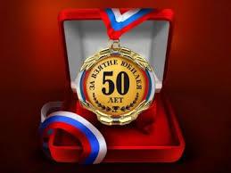 Продажа <b>медалей</b> на свадьбу, <b>юбилей</b> или день рождения в ...