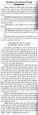 essay on yoga day in hindi language yoga zen on yoga benefits essay on yoga benefits
