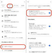 Google アシスタント オフ