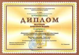 Кристалл кормовые добавки лизунец соляные плитки спелеокамеры Диплом 2013
