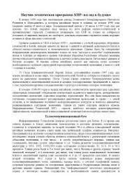 Реферат на тему Научно техническая революция docsity Банк  Реферат на тему Научно техническая программа КНР