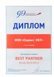 Корпоративное обслуживание по покупке и оформлению авиа и жд  Диплом лучший партнер Аэрофлот 2012 2013