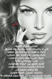 ولَولاها فتاةٌ في الخيام مقيمة. Mego امرأه قويه عربي كبرياء Popular Arabic Photography Popular Quotes Arabic Quotes Latin Quote Tattoos