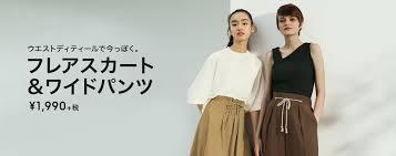 レディースファッション Guジーユー公式通販オンラインストア